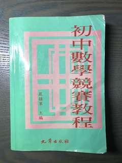 China Math Olympiad Textbook