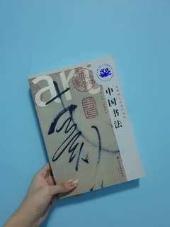 CHINESE CALLIGRAPHY UNI LEVEL BOOKS