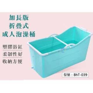 BhT-039加長款可折疊加厚加大泡澡桶 浴缸塑膠折疊浴桶 洗澡桶浴盆