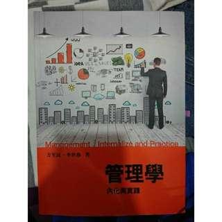 管理學 內化與實踐 #我要賣課本