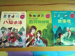 📒📒兒童童話書 : 民間傳說