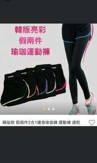 韓版假兩件瑜珈褲、運動褲 (富彈性、速乾、透氣)