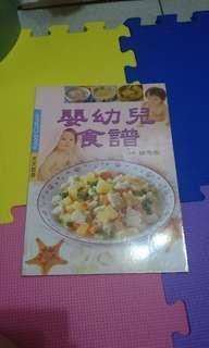 🚚 嬰幼兒食譜/柳秀乖/天天飲食文化#半價良品市集
