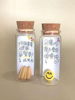 許願瓶 玻璃樽仔 祝福字句 DIY 小禮物