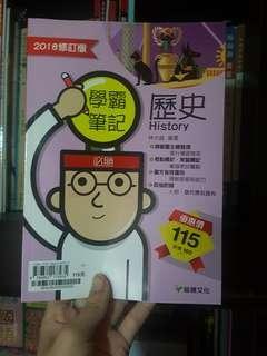 #我要賣課本 學測歷史+公民學霸筆記