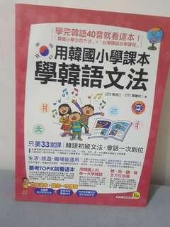 韓文文法書