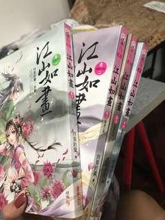 🚚 降❗️小說 江山如畫 四葉鈴蘭 東佑文化出版 (四本一套)
