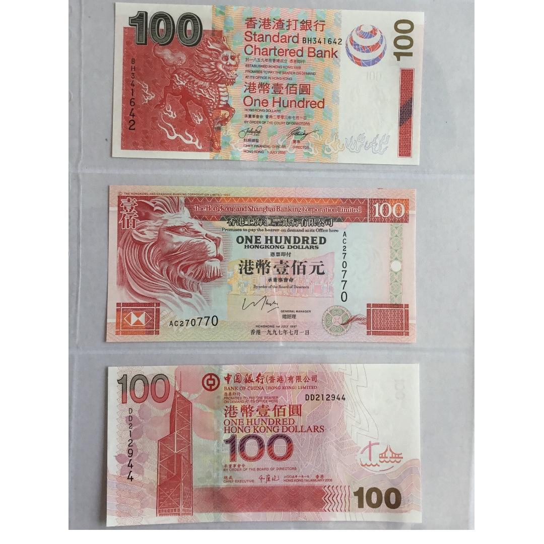 Set of 3 Hong Kong 100 Dollars (Standard Chartered, HSBC & Bank of China)