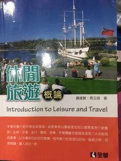 🚚 休閒旅遊概論