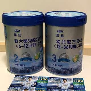 君樂寶 嬰兒配方奶粉 兩罐 (2號及3號) - 送$1000現金優惠卷
