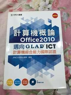 🚚 計算機概論Office2010 #我要賣課本