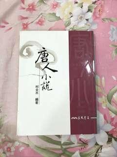 🚚 唐人小說 #我要賣課本
