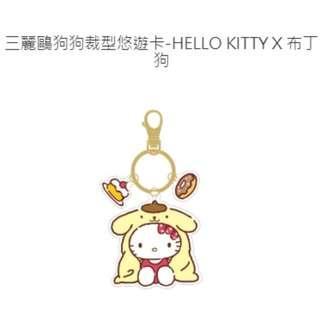 三麗鷗狗狗造型悠遊卡 HELLO KITTY x 布丁狗 附鑰匙圈 全新空卡 Sanrio 凱蒂貓 吉蒂貓 Purin