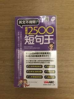 🚚 英文不用背! 超實用2500短句王 本子