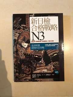 N3 新日檢合格戰略