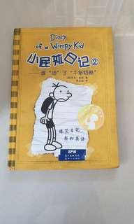 Diary of a Wimpy Kid (2 versions)