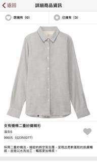 Muji無印有機棉二重砂織襯衫