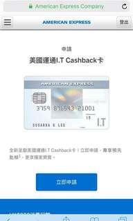 經我成功申請私人送100元現金券 美國運通 IT 卡