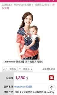 🚚 媽媽餵揹巾 mamaway 熱情彩虹條紋