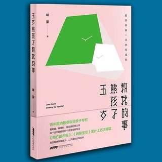 🚚 Chinese book - parenting