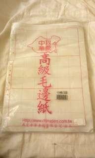 🚚 高級毛邊紙6格(長28寬40高1共69)商品60運費125共185