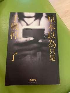 原本以為只是手機掉了 日本小說 スマホ落としただけなのに