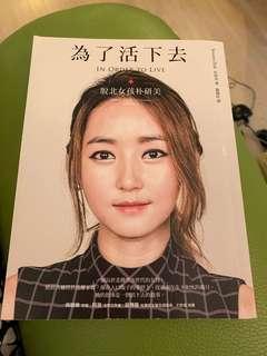 為了活下去 脫北女孩朴研美 小說