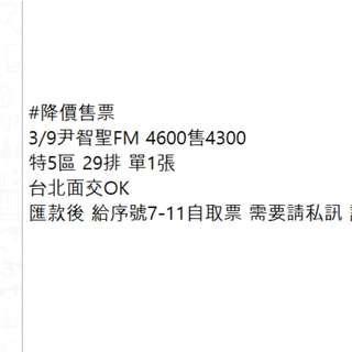 降價售票 3/9尹智聖FM 4600售4300 台灣見面會 Wannaone
