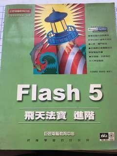 🚚 #我要賣課本 Flash 5 飛天法寶
