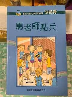 馬老師點兵(香港兒童文學名家精選-胡燕青)