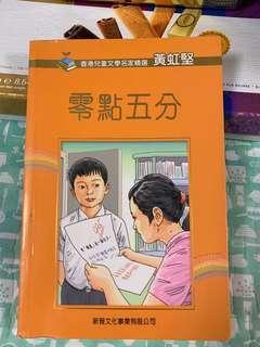 零點五分(香港兒童文學名家精選-黃虹堅)