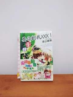 要你對我XXX ! 第11集特裝版 日本授權 遠山繪麻 尖端出版 漫畫