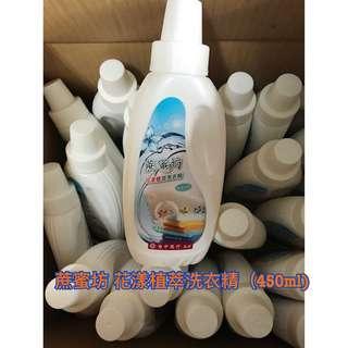 🚚 💕 蔗蜜坊 花漾植萃洗衣精(450ml)💕超取最多10瓶