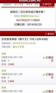 🚚 獅子王歌劇3張連號門票