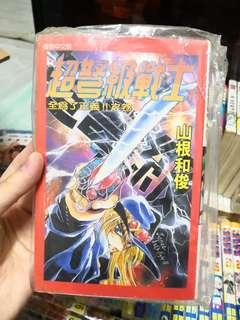 漫畫 超弩級戰士