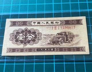 1953 China People Bank 1 Cent Banknote with serial number