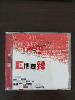 本地姜辣双CD