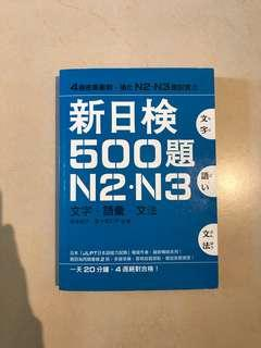 N2 N3 新日檢500題