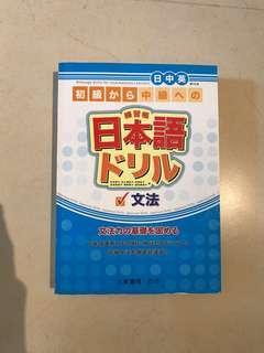 日本語ドリル練習帳