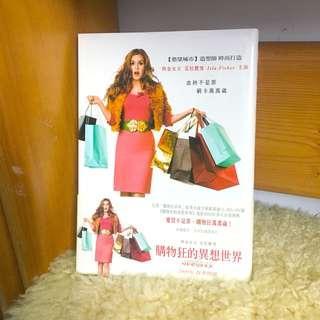 🚚 西文翻譯小說 購物狂的異想世界 蘇菲·金索拉