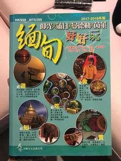 緬甸旅遊書
