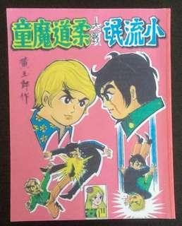 小流氓第7期(小流氓大战柔道魔童)