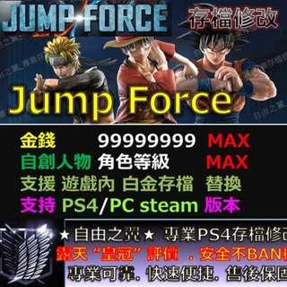 【PS4/PC】JUMP FORCE存檔 修改 替換 修改器 金手指 Save Wizard Steam Cyber 獎盃