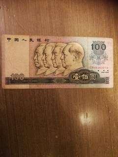 1980年人民幣$100
