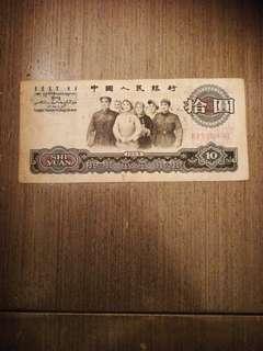 1965年人民幣$10 (2829180)