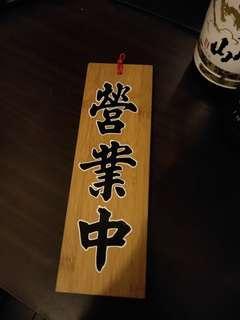 🚚 日本木質掛牌 營業中休息中 實木
