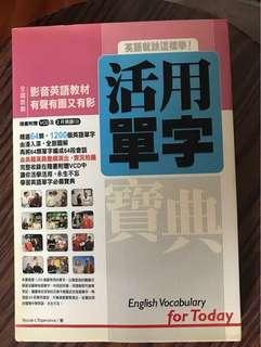 英文生字學習書(連VCD及朗讀CD)