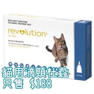 Revolution Blue Topical Spot-on Solution for Cat 貓用杜蟲杜蝨三合一滴頸劑 (2.6-7.5KG)