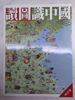 讀圖識中國 商務印書館 原價$98