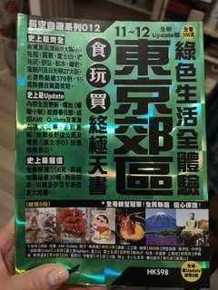 東京郊區食玩買天書